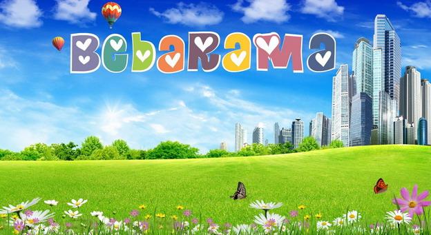 Priroda i grad Bebarama